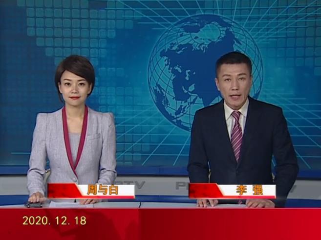 2020年12月18日盘锦新闻视频