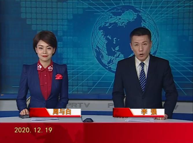 2020年12月19日盘锦新闻视频