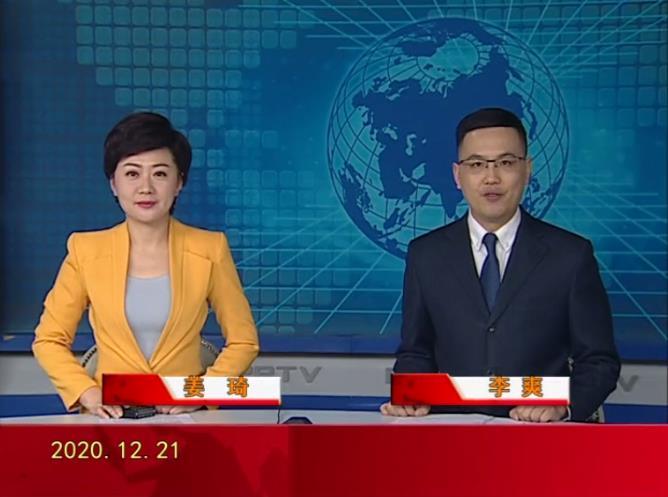 2020年12月21日盘锦新闻视频