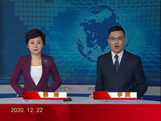 2020年12月22日盘锦新闻视频