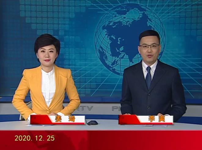 2020年12月25日盘锦新闻视频