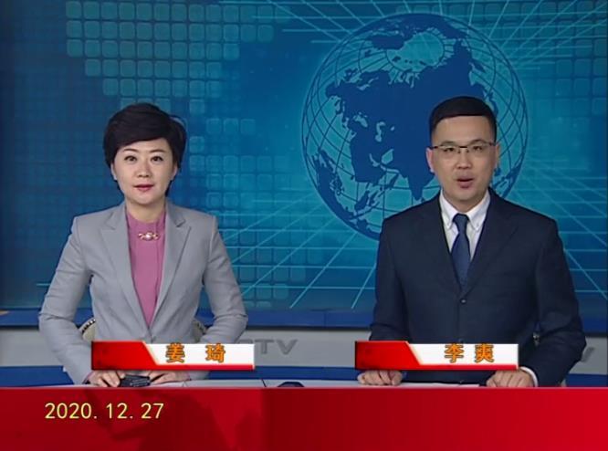 2020年12月27日盘锦新闻视频