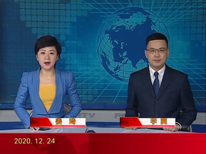 2020年12月24日盘锦新闻视频