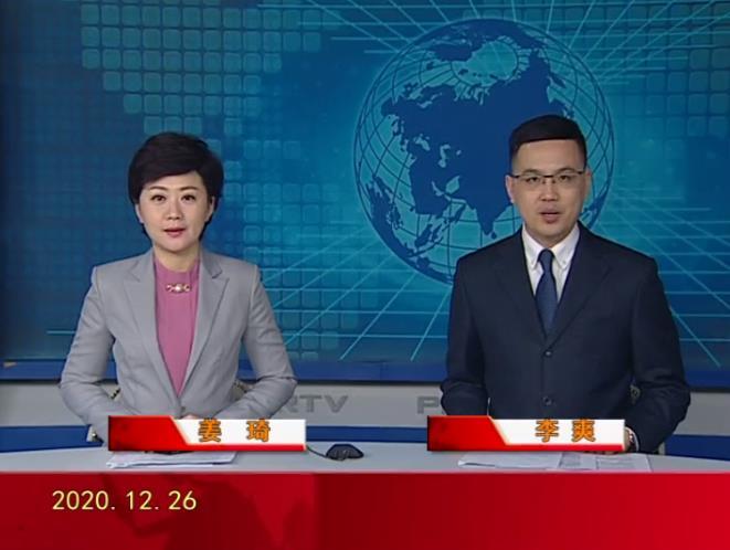 2020年12月26日盘锦新闻视频