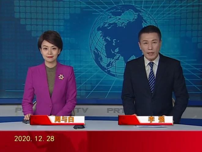 2020年12月28日盘锦新闻视频