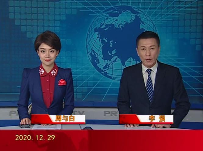 2020年12月29日盘锦新闻视频