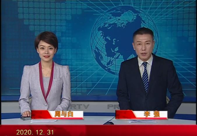 2020-12-31盘锦新闻视频