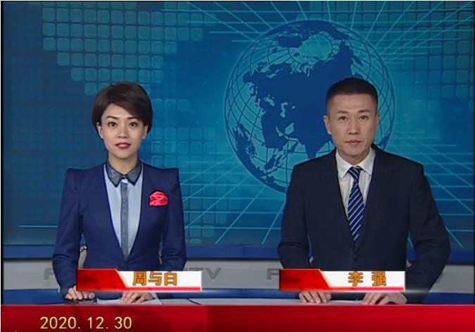 2020-12-30盘锦新闻视频