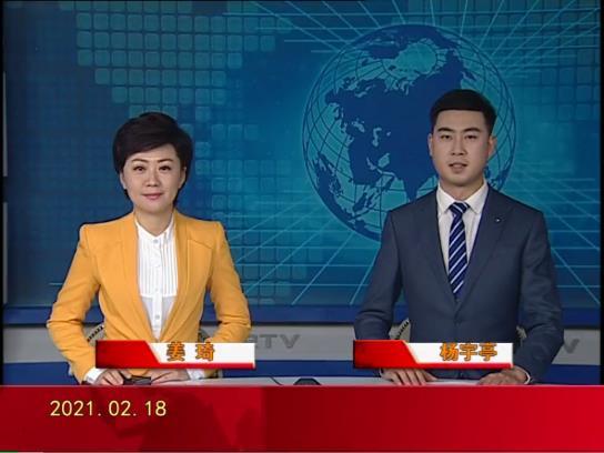 【视频】盘锦新闻 2021-02-18