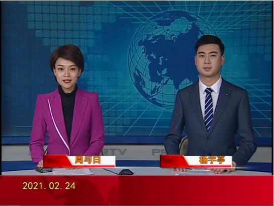 【视频】盘锦新闻 2021-02-24