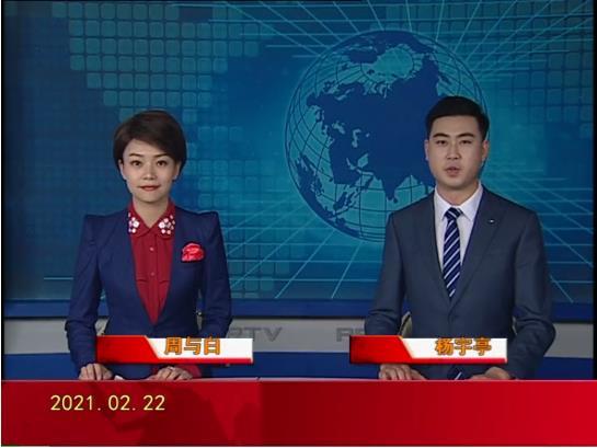 【视频】盘锦新闻 2021-02-22