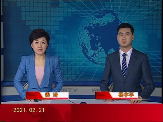 【视频】盘锦新闻 2021-02-21