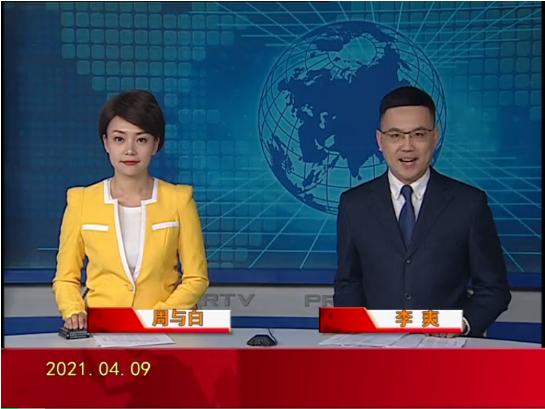【视频】盘锦新闻 2021-04-09