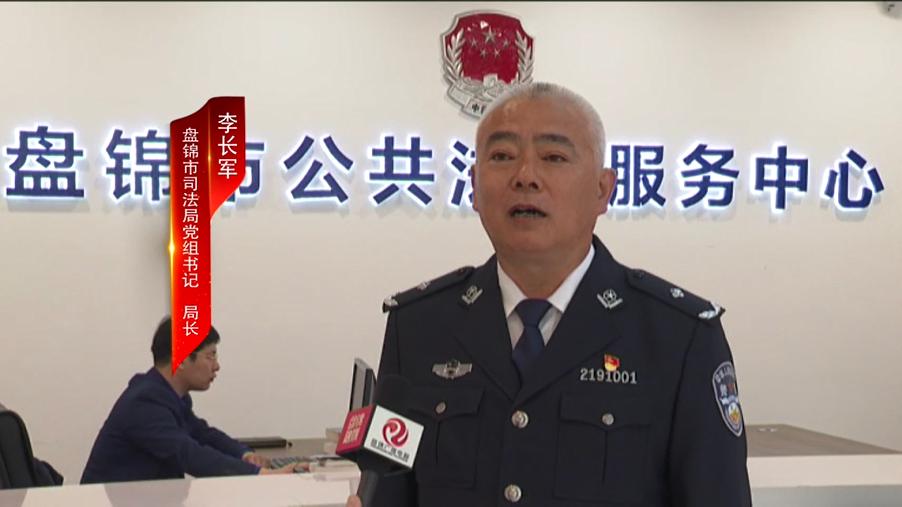 盘锦市司法局党组书记 局长 李长军 专访