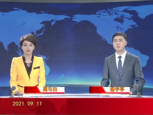 【视频】盘锦新闻 2021-09-11