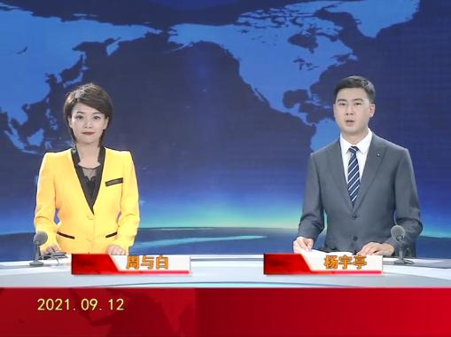 【视频】盘锦新闻 2021-09-12
