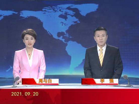 【视频】盘锦新闻 2021-09-20
