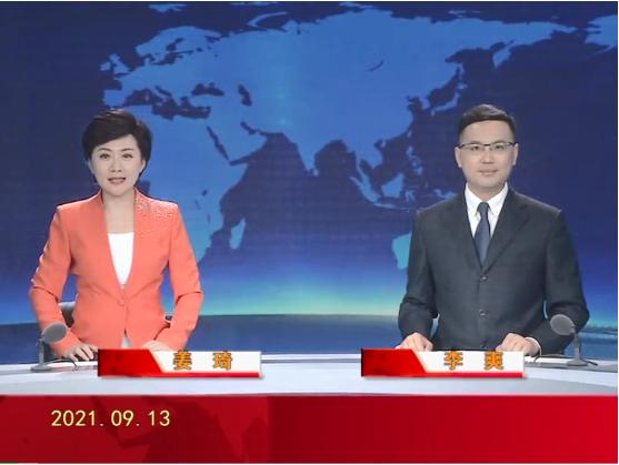 【视频】盘锦新闻 2021-09-13