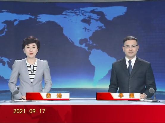 【视频】盘锦新闻 2021-09-17