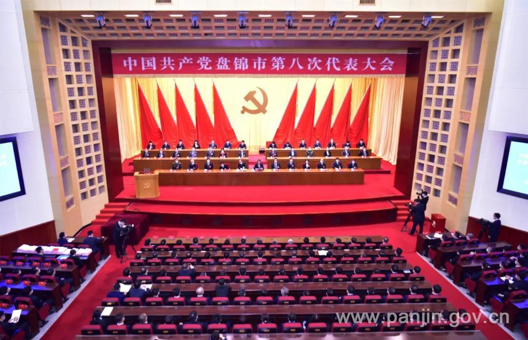 中国共产党盘锦市第八次代表大会胜利闭幕
