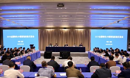 国家发展改革委规划司召开2019年全国特色小镇现场经验交流会