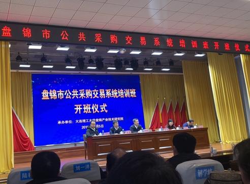 盘锦市公共采购交易中心开展干部职工培...