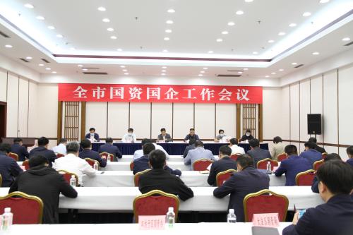 盘锦召开全市国资国企工作会议