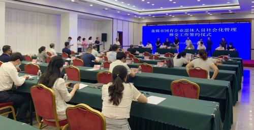 盘锦市举办国有企业退休人员社会化管理移交工作签约仪式
