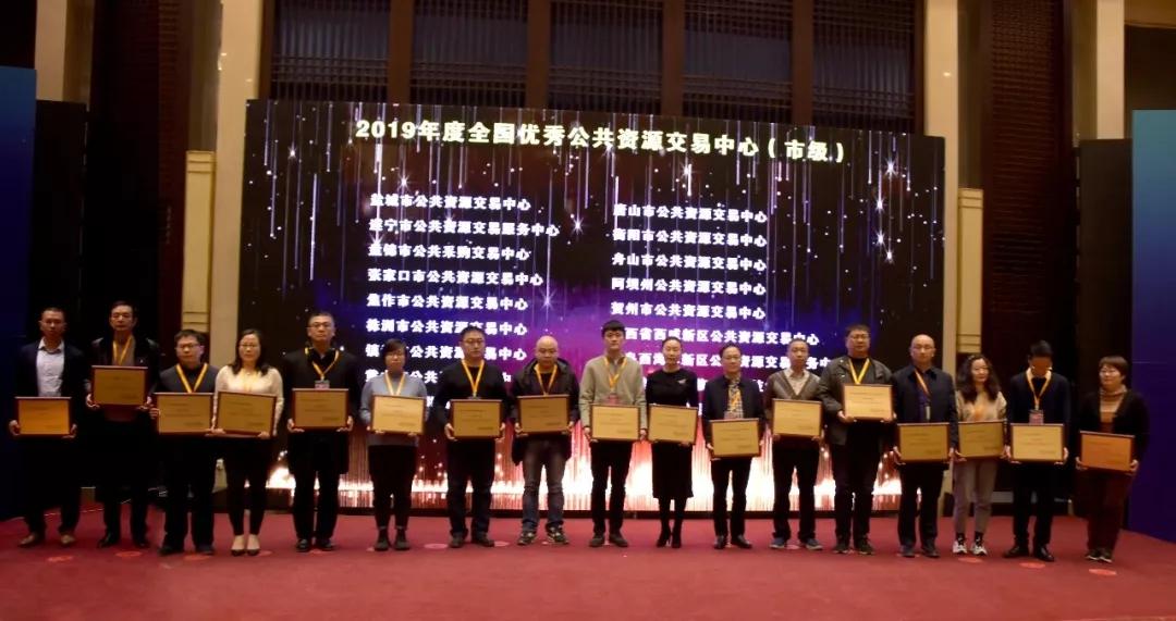 2019全国公共资源交易年会颁奖盛典在京...