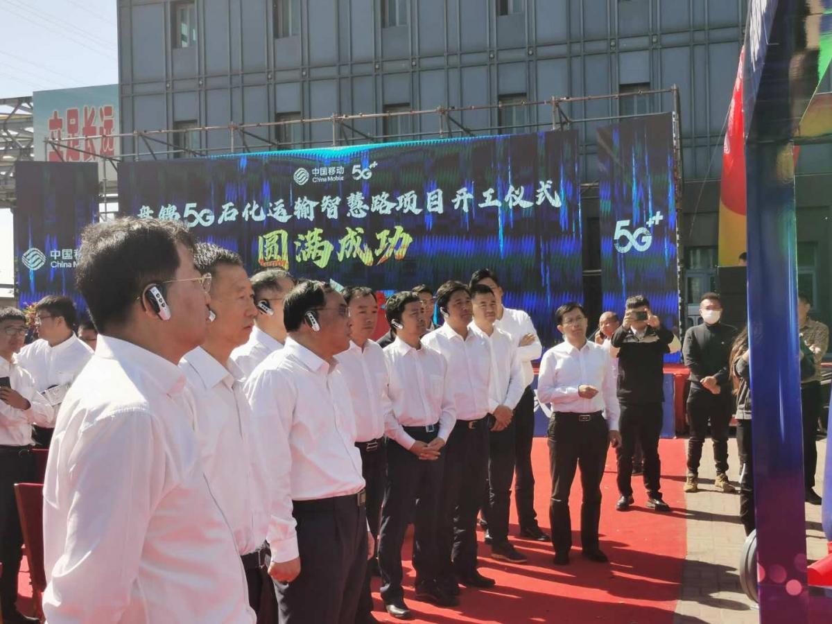 盘锦市举行5G石化运输智慧路开工仪式