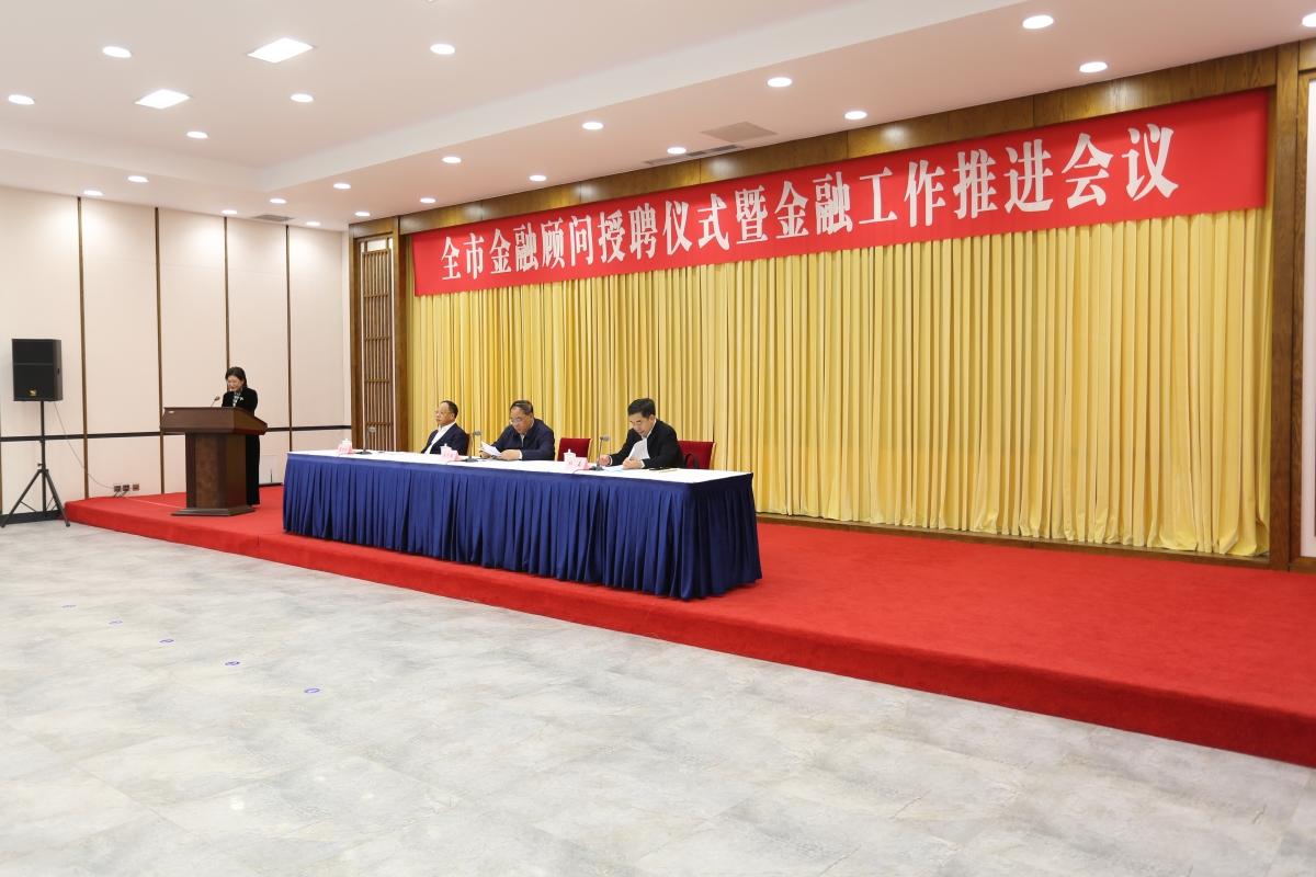 市政府召开全市金融顾问授聘仪式暨金融工作推进会议