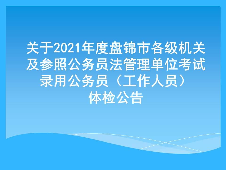 关于2021年度盘锦市各级机关及参照公务员法管理单位考试录用公务员(工作人员)体检公告