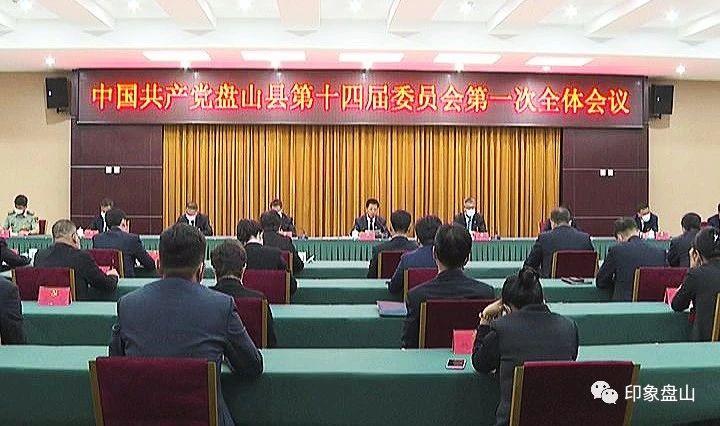 中国共产党盘山县第十四届委员会第一次全体会议召开