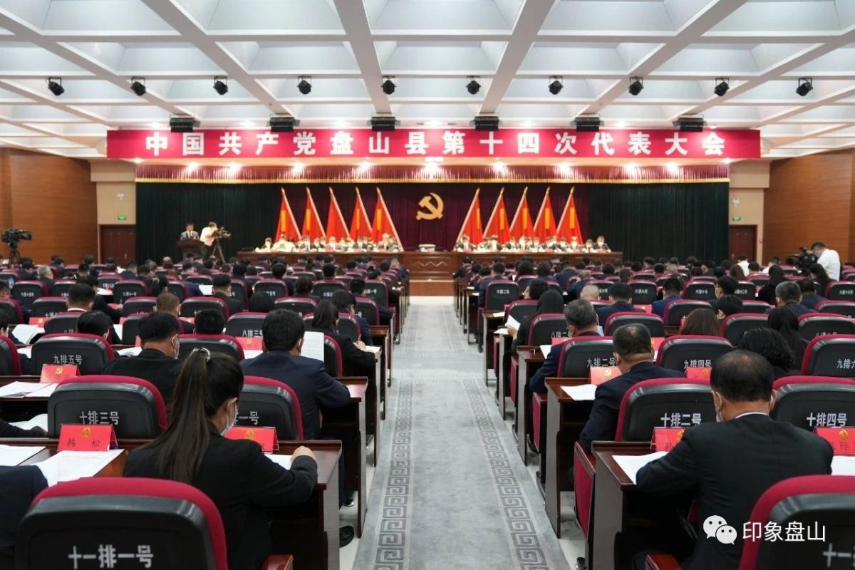 中国共产党盘山县第十四次代表大会隆重开幕