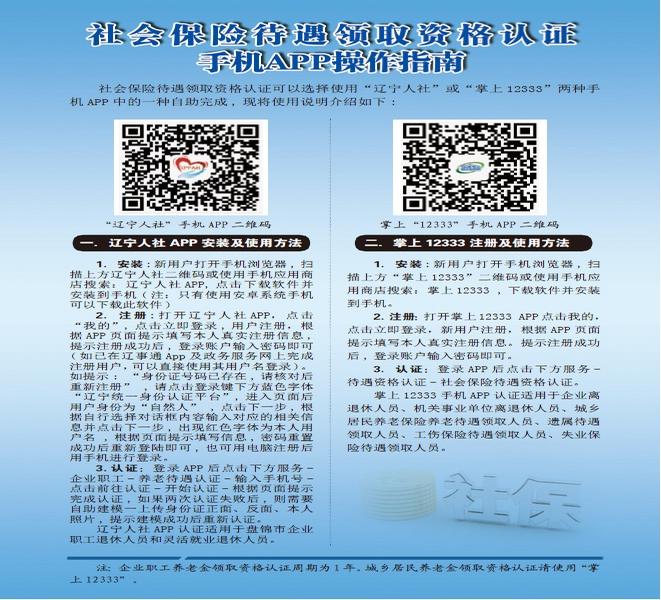 社会保险待遇领取资格认证手机APP操作指南