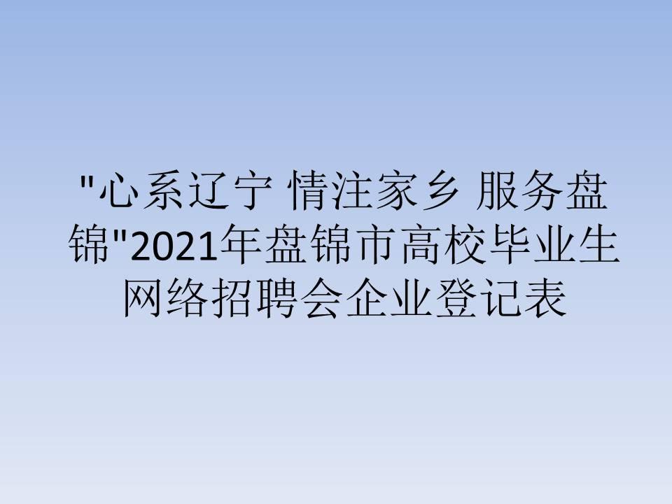 心系辽宁 情注家乡 服务盘锦2021年盘锦市高校毕业生网络招聘会企业登记表